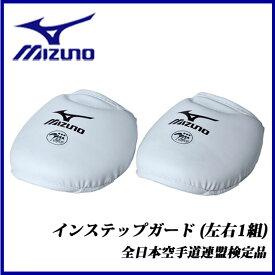 ミズノ MIZUNO 空手 23JHA65201 インステップガード 左右1組 プロテクター 全日本空手道連盟検定品
