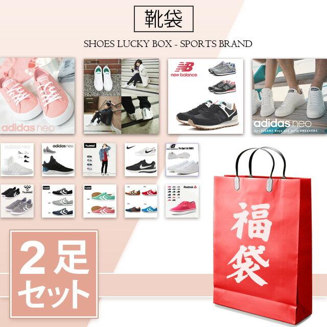 ☆レディース スニーカー 靴 福袋 23.0cm 〜 28.0cm アディダス ナイキ ニューバランス 等の シューズ 当たる 靴袋