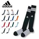 アディダス サッカーソックス チーム対応 ゲームソックス ストッキング adidas メンズ ジュニア MKJ69 靴下