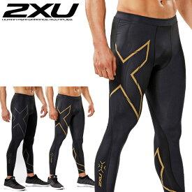 ☆2XU ツータイムズユー コンプレッション タイツ メンズ ロングタイツ MSC トレーニング ランニング 筋肉をサポート MA4411B 即日出荷 送料無料
