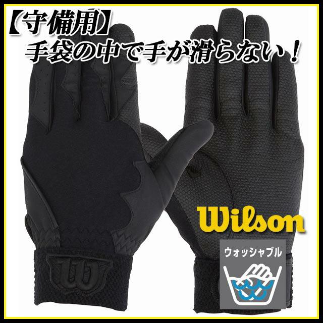 Wilson ウィルソン 野球 手袋 WTAFG0202 守備用グラブ 片手用 ジュニアサイズ対応モデル 丸洗い可 ウォッシャブル ブラック 高校野球対応モデル