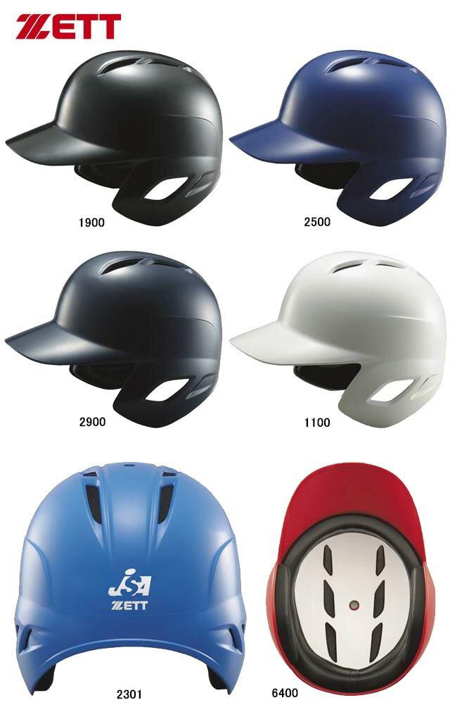 ZETTゼット 野球・ソフト BHL570 ソフトボール用 バッティングヘルメット 両耳