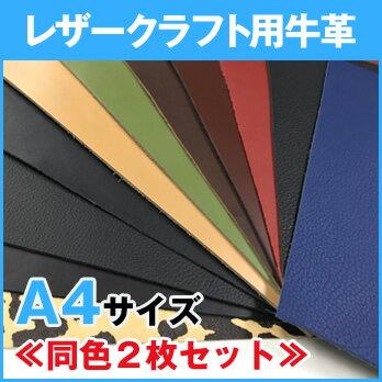 【同色革2枚セット】レザークラフト用A4サイズはぎれ牛革 全15色