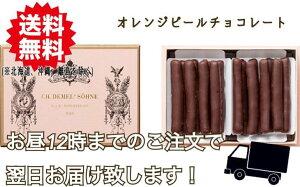 デメル DEMEL オレンジピールチョコレート 16本入り チョコレート バレンタイン バレンタインデー ホワイトデー 贈答 ギフト