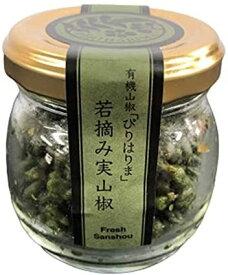 【 山椒ファクトリー】 山椒ファクトリー ぴりはりま 若摘み実山椒 1瓶 47g 兵庫 満点青空レストラン