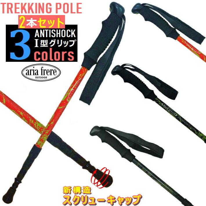 超コンパクト52cm スクリューキャップ 超軽量196g トレッキングポール アルミ製 I型EVAグリップ 2本セット アンチショック機能 衝撃吸収システム トレッキングステッキ ストック ノルディック ウォーキングポール 登山杖