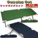 キャンピングコット キャンピングベッド コット ベッド 簡易ベッド 折りたたみ式 イス チェア アウトドア キャンプ バ…