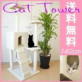 【送料無料!】キャットタワー140cmハンモック付きねこタワー猫タワー据え置き爪とぎ【あす楽対応】【RCP】10P02Mar14