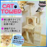 【送料無料!】キャットタワー120cmねこタワー猫タワー爪とぎ据え置き省スペースベージュ子猫小さめスリムロータイプ人気商品激安おしゃれおすすめベージュ【あす楽対応】【RCP】10P07Feb16