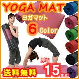 【送料無料】ヨガマットトレーニングマットエクササイズマットゴムバンド・専用収納ケース付厚さ15mmyoga全6色