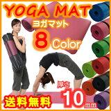 【送料無料】ヨガマットトレーニングマットエクササイズマットゴムバンド・専用収納ケース付厚さ10mmyoga全6色