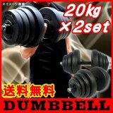 【送料無料】ダンベル20kg×2個セット合計40kg重量調節可能プレートセット鉄アレイ筋トレウエイトトレーニングフィットネスシェイプアップダイエット体操【RCP】10P06May15
