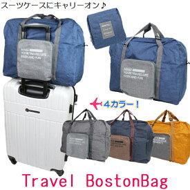 【メール便送料無料】トラベルバッグ ボストンバッグ キャリーオンバッグ 折りたたみ フライバッグ コンパクト 軽量 大容量 メンズ レディース サブバッグ 簡易バッグ 携帯バッグ 旅行 キャリーケース スーツケース