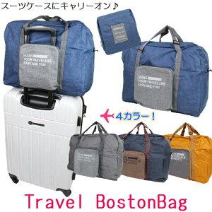 【メール便送料無料】トラベルバッグ ボストンバッグ キャリーオンバッグ 折りたたみ フライバッグ コンパクト 軽量 大容量 メンズ レディース サブバッグ 簡易バッグ 携帯バッグ 旅行 キ
