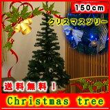 【クリスマスツリー150cm】【送料無料!】【あす楽対応】早期割引中!在庫限り!クリスマスグッズ