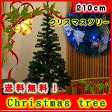 【クリスマスツリー210cm】【送料無料!】【あす楽対応】早期割引中!在庫限り!クリスマスグッズ