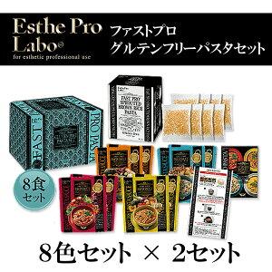 【2箱セット】送料無料 ファストプロ グルテンフリー パスタセット(プレミアムボックス入り)8食分×2 / エステプロラボ Esthe Pro Labo