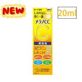 【新発売】ロート製薬 メラノCC しみ集中対策美容液 20ml 美白美容液  ( シミ・ニキビを防ぐ )  ウェルネス 集中対策 美容液
