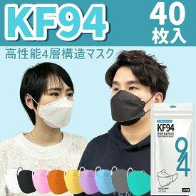 送料無料 KF94 マスク 不織布マスクカラー 不織布マスク 40枚入り 韓国マスク 大人用 ホワイト ブラック KF94 超立体 高密度フィ 防塵マスク DS2 ウイルス 飛沫 PM2.5 花粉 ほこり/N95・KN95・KF94 韓流マスク 韓国で大人気