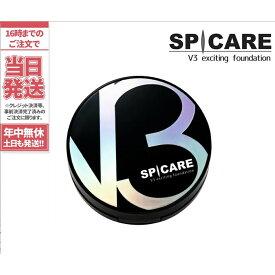 【正規品】V3 ファンデーション スピケア SPCARE エキサイティングファンデーション 本体15g (送料無料)箱付き