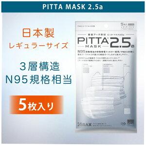 送料無料 即納 日本製 マスク ピッタ マスク マスク不織布 PITTA MASK マスク 2.5a 微粒子カット 耳らく レギュラーサイズ ウイルス対策 N95規格 (5入りX1袋) 不織布マスク 風邪・ほこり・花粉対