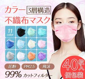 送料無料 個包装マスク 不織布カラーマスク 不織布マスクカラー10枚入x4個【40枚セット】マスク 血色 三層 使い捨て 99% 大人用 普通サイズ マスク不織布 立体 高密度フィルター ウイルス ピ