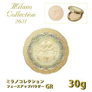 カネボウ Milano Collection ミラノコレクション フェースアップパウダー2021年 GR 30g 送料無料 【予約販売・2020年12月4日以降入荷後即発送】