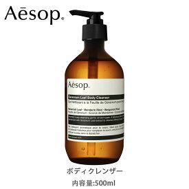【正規品】送料無料 AESOP/イソップ ボディクレンザー 11 ゼラニウム 500mL