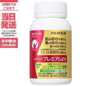 送料無料 メタバリアプレミアムEX 720粒(約90日分) 富士フィルム FUJIフィルム 脂質 糖質 [機能性表示食品]
