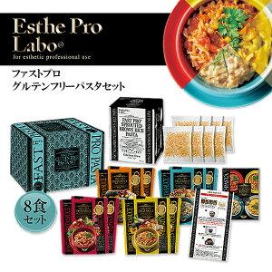 送料無料 ファストプロ グルテンフリー パスタセット(プレミアムボックス入り)8食分 / エステプロラボ Esthe Pro Labo