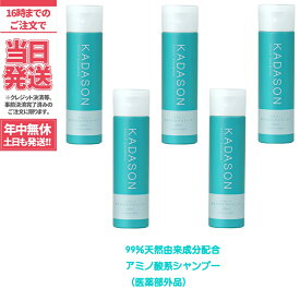 KADASONカダソン 薬用スカルプシャンプー5本セットオイルフリーアミノ酸系シャンプー フケ、かゆみ、湿疹を抑える薬用 シャンプー
