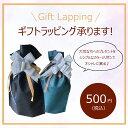 【ラッピング 袋 巾着 リボン ギフト プレゼント 贈り物 誕生日 クリスマス 母の日 父の日 敬老の日 バレンタイン ホ…