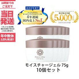 Perfect One パーフェクトワン モイスチャージェル 新日本製薬 オールインワンジェル 化粧水 乳液 クリーム 美容液 パック 化粧下地 / スキンケア 化粧品 オールインワンゲル 乾燥肌 保湿 (10個セット)送料無料