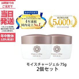Perfect One パーフェクトワン モイスチャージェル (2個セット) 新日本製薬 オールインワンジェル 化粧水 乳液 クリーム 美容液 パック 化粧下地 / スキンケア 化粧品 オールインワンゲル 乾燥肌 保湿  送料無料