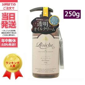 Roiche(ロイーシェ) ボディオイルクリーム(250g)ロイーシェ(Roiche) ボディクリーム アットコスメ 高保湿 肌荒れ 乾燥肌 敏感肌 乾燥