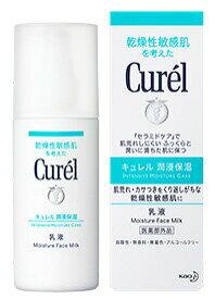 花王 Curel キュレル 乳液 120ml