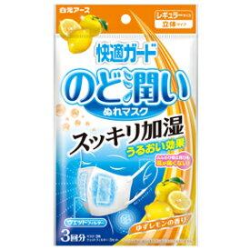 白元アース 白元マスク 快適ガードのど潤いぬれマスク ゆずレモンの香り レギュラーサイズ3枚入 マスク マスク日本製