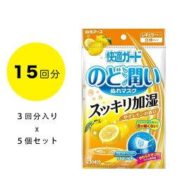 日本製マスク マスク 15枚入 白元マスク レギュラーサイズ 5セットX3枚入 快適ガードのど潤いぬれマスク ゆずレモンの香り 快適ガードのど潤いぬれマスク ピッタ セール 送料無料  *洗えるマスク ではございませんです。sale マスク日本製
