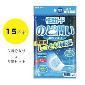 日本製マスク 白元アース マスク 15枚入 レギュラーサイズ5個セットX3枚入 のど潤いぬれマスク 白元マスク 快適ガード 無香タイプ 就寝時ののどしっとり加湿。 ピッタ セール 送料無料 *洗えるマスク ではございませんです。sale マスク日本製