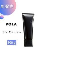POLAポーラB.Aウォッシュ100gPola洗顔フォーム【即納】