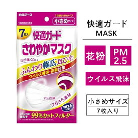 白元アース マスク 快適ガードさわやか マスク 小さめサイズ 7枚入 ピッタ セール *マスク洗える ではございませんです。