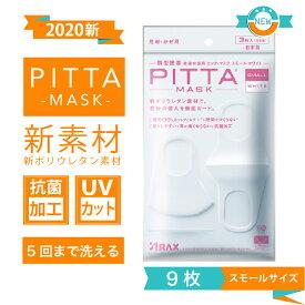 【2020新リニューアル】 PITTA MASK ピッタマスク スモール SMALL 9枚(3袋x3枚入り)個包装 キッズ ホワイト 夏用マスク マスク小さめ 洗えるマスク マスク日本製 マスク夏用 夏マスク 送料無料