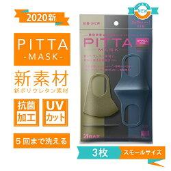 【日本製】SMALLMODE3色入り3個セットPITTAMASKピッタマスク3枚入りスモールサイズ送料無料在庫あり風邪ほこり花粉対策男女兼用洗えるマスク全国マスク工業会会員飛沫防止送料無料