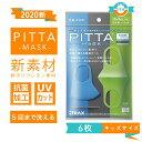 【2020新リニューアル】 日本製 KIDS COOL PITTA MASK ピッタマスク 子供用 ピッタマスク スモール 6枚(2袋x3枚入り)個包装 PITTA MASK BLUE YELLOW GREEN ピッタ マスク 在庫あり 洗えるマスク 全国マスク工業会 会員 日本製 マスク マスク  送料無料