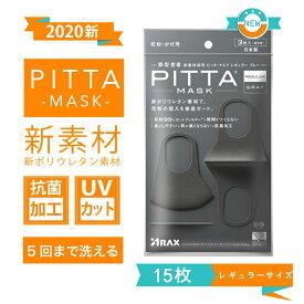 【送料無料・国内正規品】PITTA MASK ピッタマスク グレー 15枚(5袋x3枚入り)個包装 マスク GRAY 日本製 アラクス マスク夏用 夏マスク洗えるマスク 夏用マスク クールマスク スポーツマスク 超快適 MASK 花粉・かぜ用