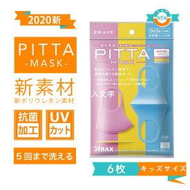 日本製ピッタマスク PITTA MASK  キッズスイート 子供用  6枚(2袋x3枚入り)個包装 ピッタマスク キッズサイズ サックスブルー イエロー ピンク 夏用マスク マスク小さめ 洗えるマスク マスク日本製 マスク夏用 夏マスク