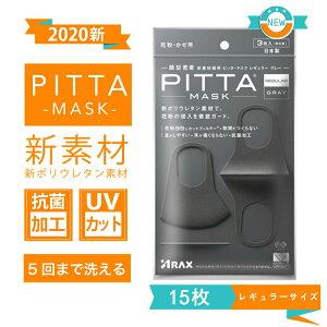 マスク 涼しい ピッタ