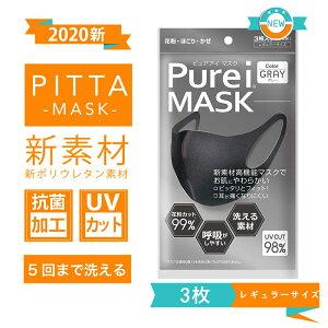 PureiMASK ピュアア 3枚入り 個包装 マスク グレー レギュラーサイズ洗えるマスク ピッタマスク 耳らく 普通 類似品 (pitta mask)洗って繰り返し使用でき経済的 【国内正規品】