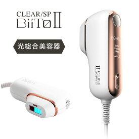 CLEAR/SP BiiTo II フラッシュ脱毛器 家庭用脱毛器 美容マシン ホワイト シャンパンゴールド