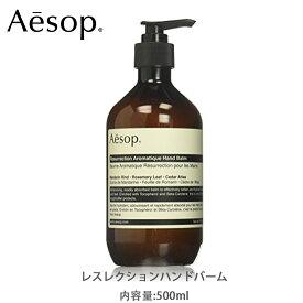 【正規品】送料無料 Aesop イソップ レスレクションハンドバーム 500mL